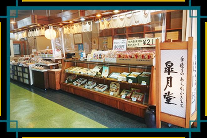 (有)皐月堂<br>竹内製菓直営販売店