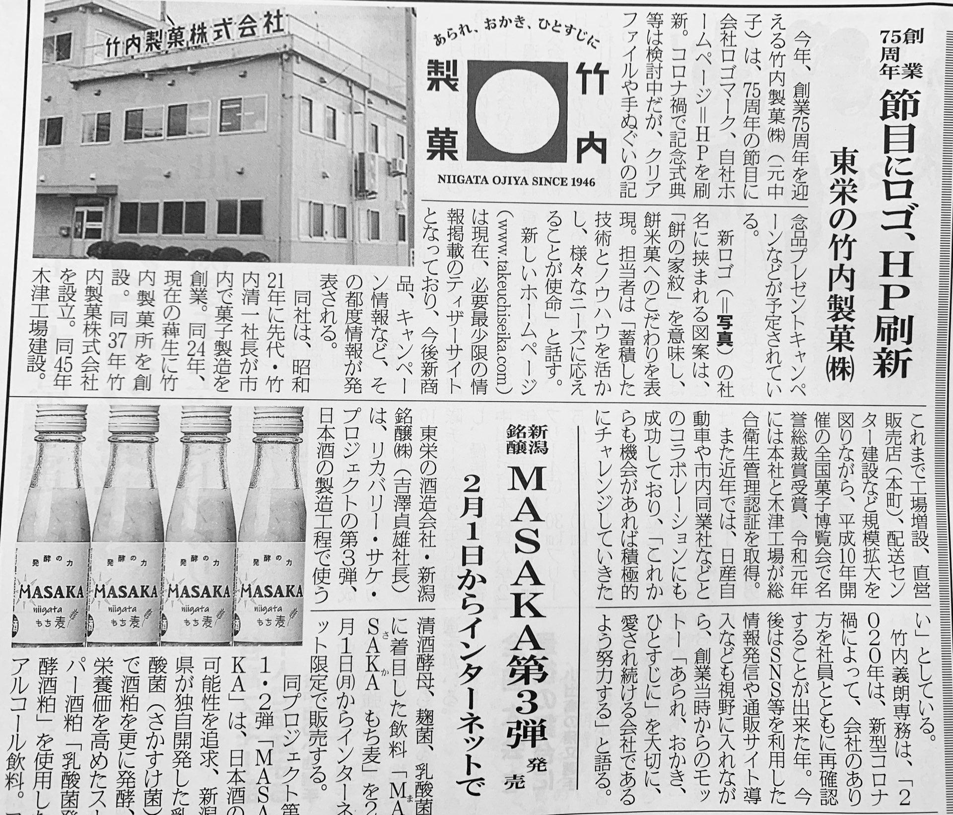小千谷新聞に掲載していただきました。