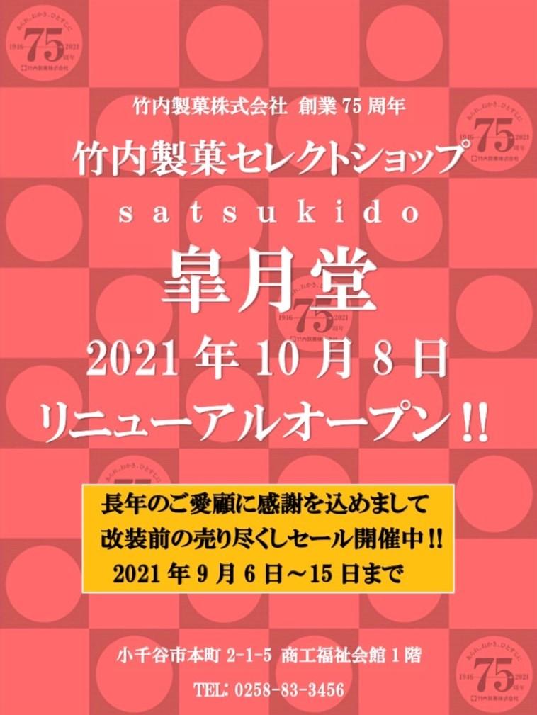 竹内製菓セレクトショップ皐月堂がリニューアルオープンいたします。