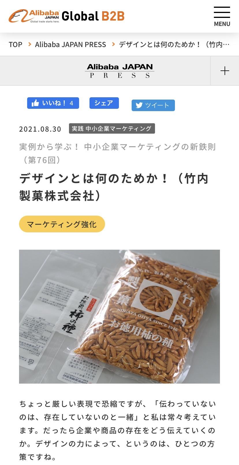 アリババジャパンプレスに記事が掲載されました。