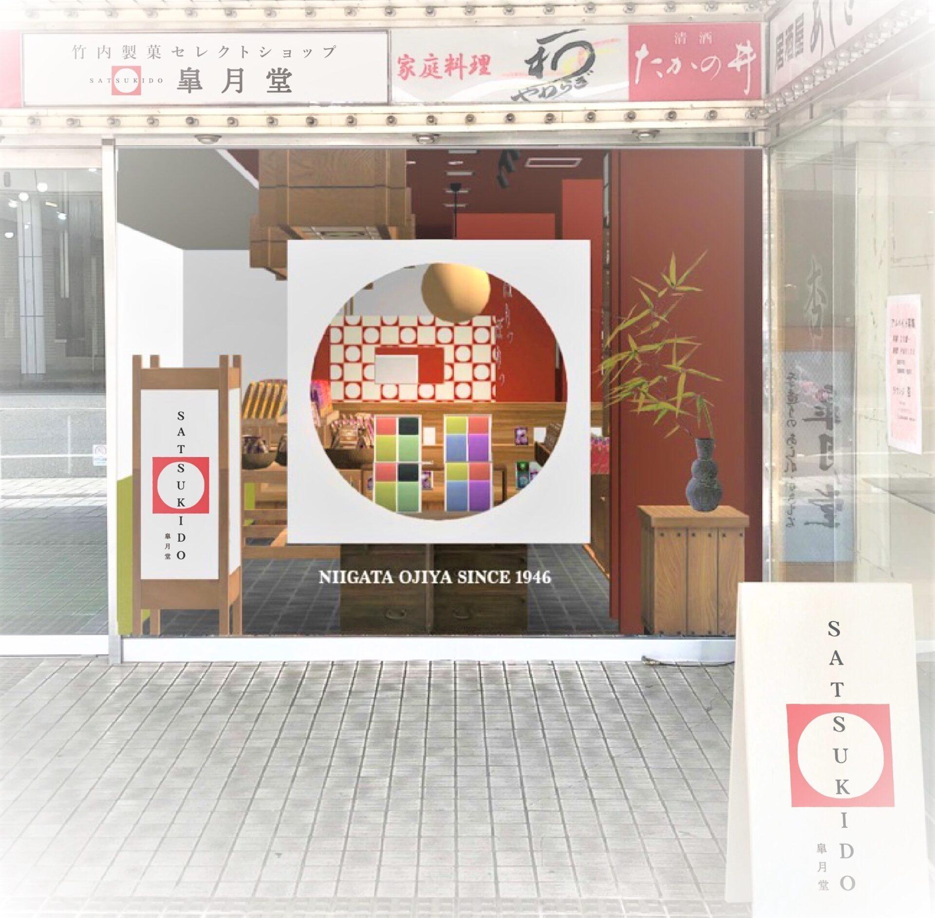 竹内製菓セレクトショップ皐月堂リニューアルオープン プレスリリース