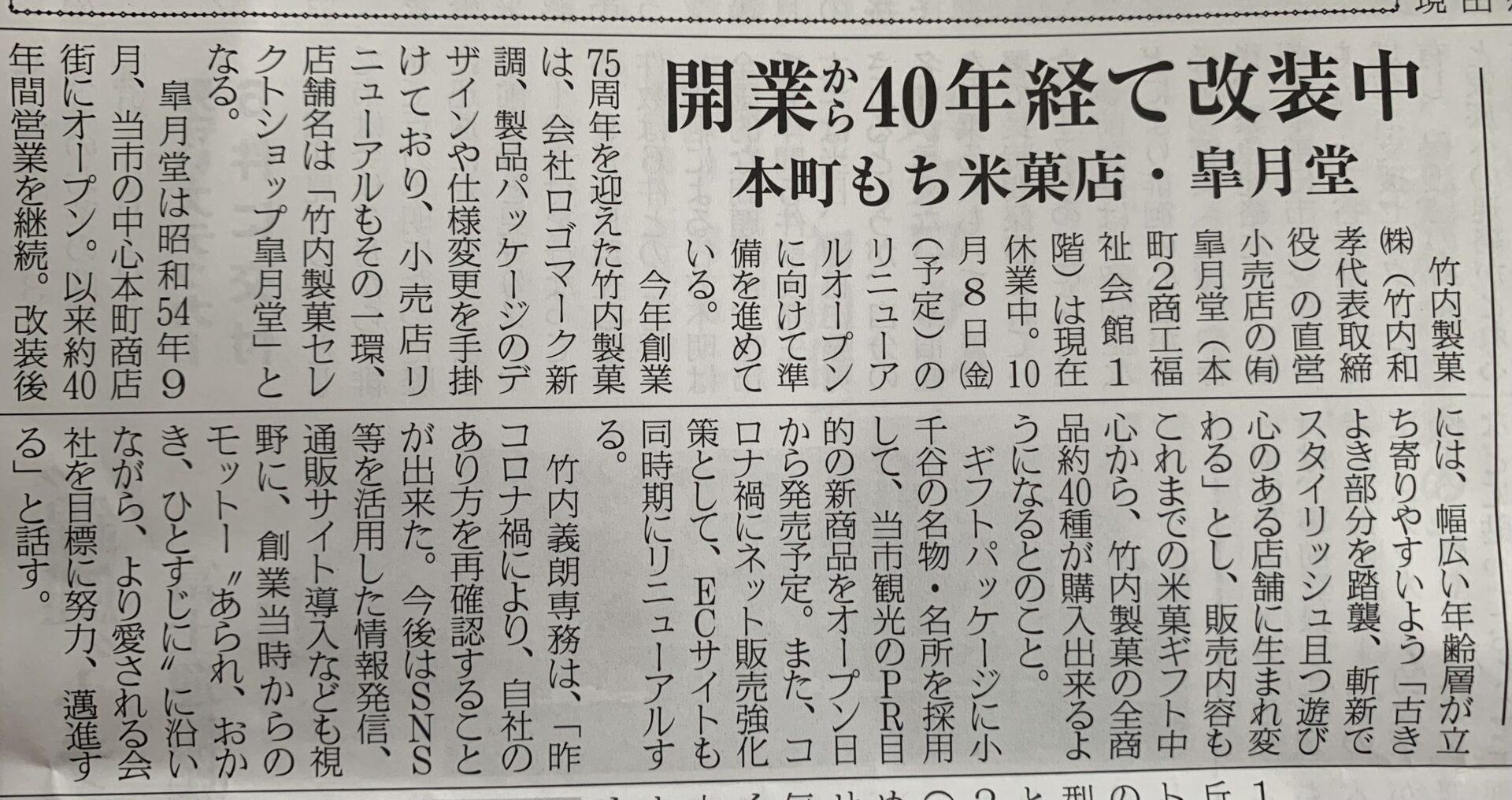 小千谷新聞に当社記事が掲載されました。